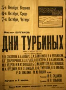 Musée du théâtre d'Art de Moscou dans actualites P3180338-223x300